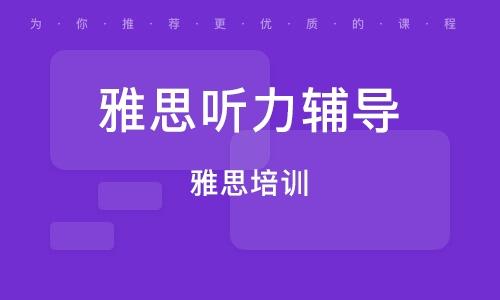 廣州雅思聽力輔導