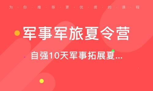 鄭州自強10天軍事拓展夏令營