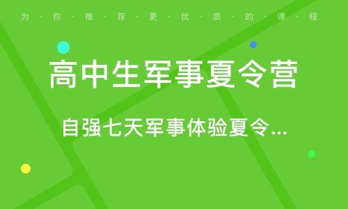 鄭州自強七天軍事體驗夏令營