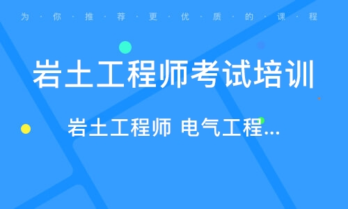 天津岩土工程师考试培训班