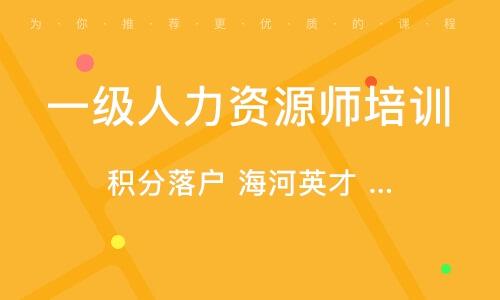 天津一级人力资源师培训