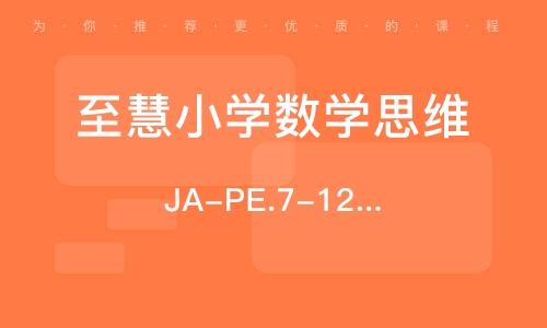 至慧小学数学思维 JA-PE.7-12岁