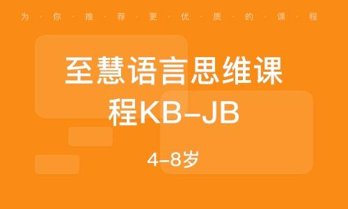至慧语言思维课程KB-JB(4-8岁)