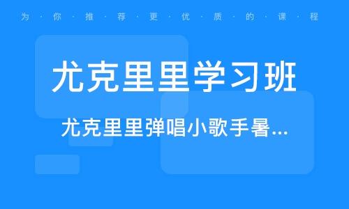 广州尤克里里学习班