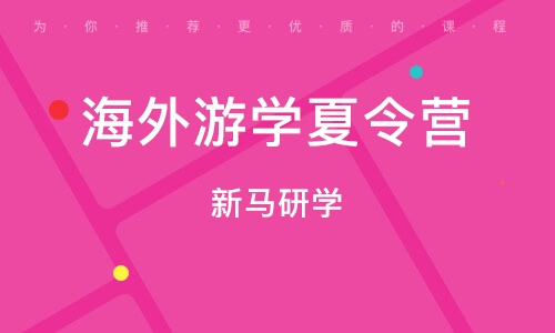 潍坊海外游学夏令营