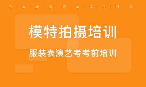 服装网www.vhao.net扮演艺考考前培训