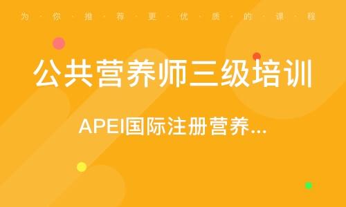 APEI國際注冊營養師