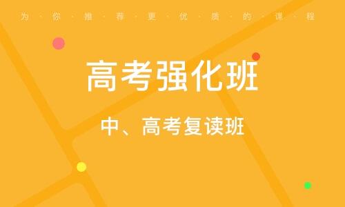 上海高考強化班