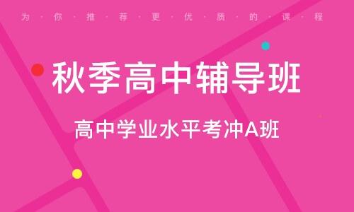 上海秋季高中輔導班