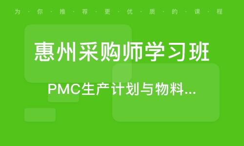 PMC生產計劃與物料控制