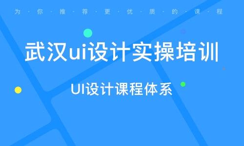 UI设计课程体系