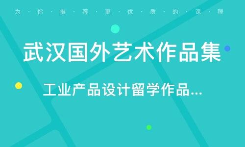 武汉工业产品设计留学作品集
