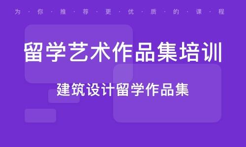 武汉建筑设计留学作品集
