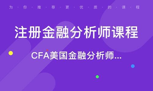 CFA美國金融分析師培訓