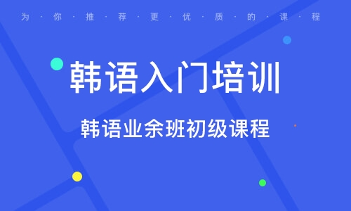 东莞韩语入门培训机构