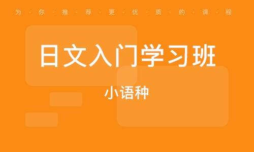 武汉日文入门学习班