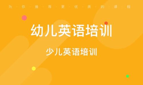 武汉 幼儿英语培训班