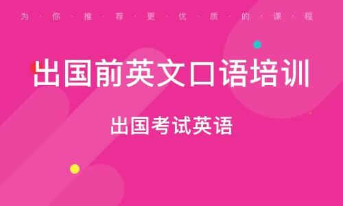 武汉出国前英文口语培训