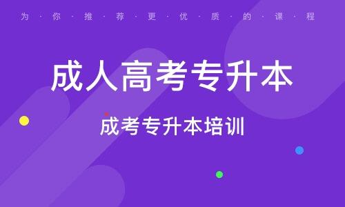 徐州成人高考专升本