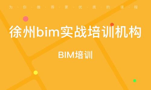 徐州bim实战培训机构