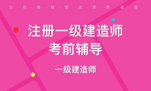 徐州注册一级建造师考前辅导