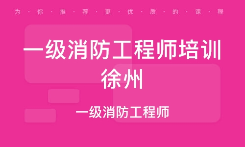 徐州一级消防工程师培训 徐州