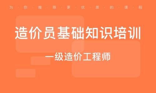 徐州造价员基础知识培训