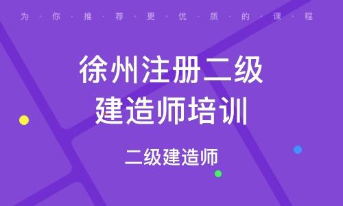 徐州注册二级建造师培训