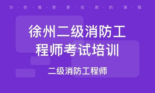 徐州二级消防工程师考试培训