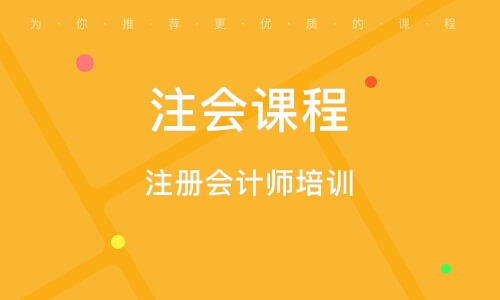 徐州注會課程