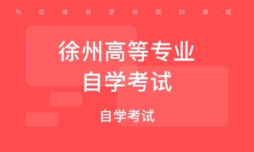 徐州高等专业自学考试
