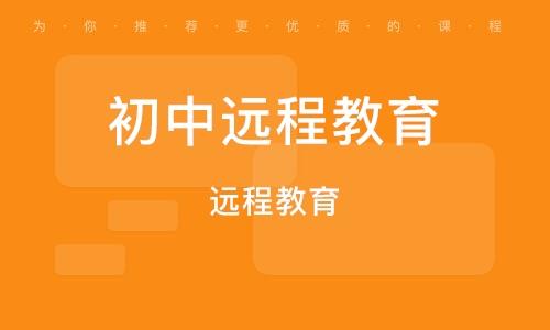 徐州初中远程教育