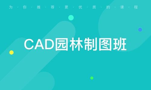 青島CAD園林制圖班