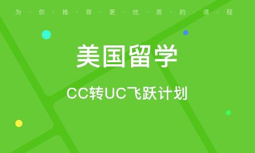 CC转UC飞跃计划