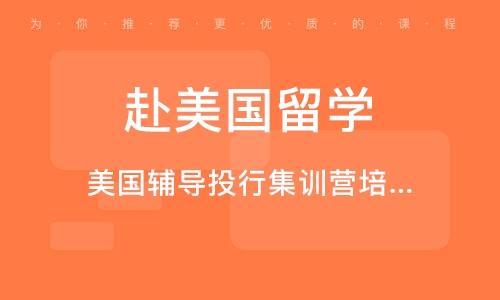 武汉赴美国留学