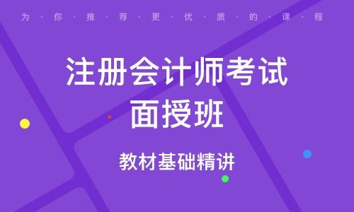 北京教材基础精讲
