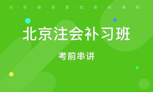 北京考前串讲