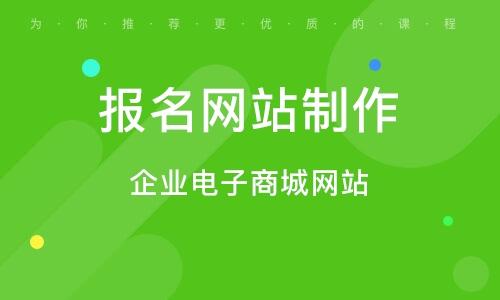 企業電子商城網站