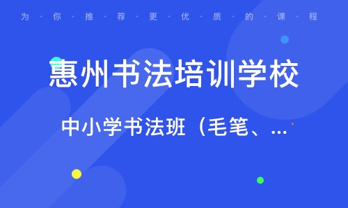 中小學書法班(毛筆、硬筆)
