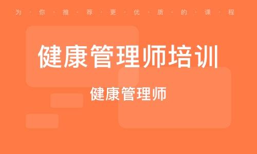唐山健康管理师培训课程