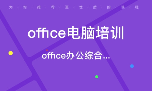 office办公综合实战班