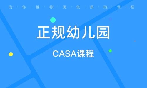 CASA課程