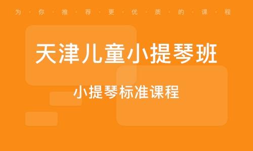 天津小提琴标准课程