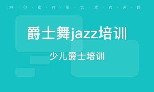 珠海爵士舞jazz培训