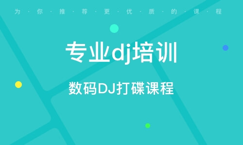 數碼DJ打碟課程