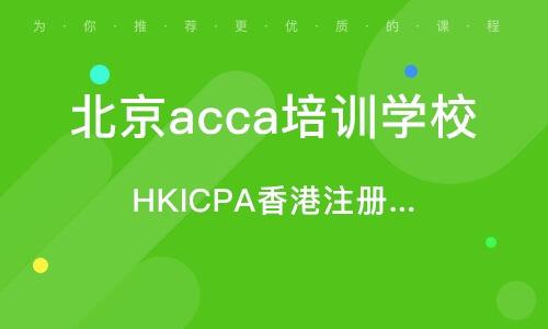 HKICPA香港注冊會計師