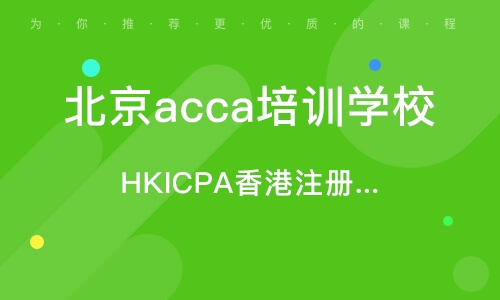 HKICPA香港注册会计师