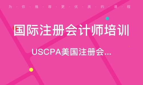 USCPA美国注册会计师