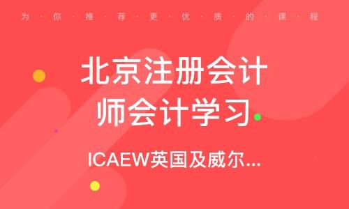 北京ICAEW英国及威尔士特许会计师