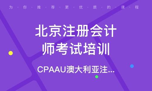 北京CPAAU澳大利亚注册会计师